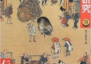 都市史研究会編『年報都市史研究19 伝統都市論』が刊行されました