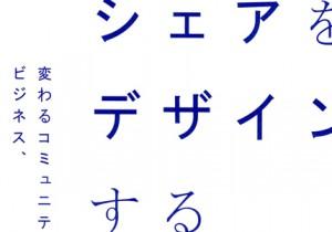 成瀬助教・中村助教他編著『シェアをデザインする』が出版されました