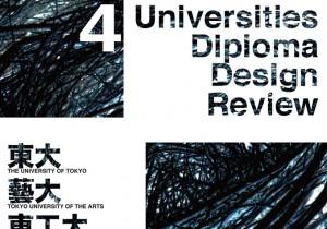 2013年度四大学卒業設計合同講評会