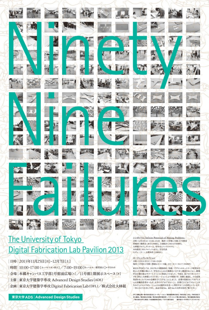 "Exhibition / Symposium ""Ninety Nine Failures"" (2013/11/25 – 12/7)"