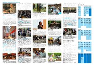 建築学科紹介 2015年度版