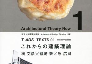 これからの建築理論