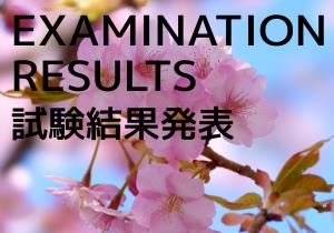 平成29年度建築学専攻入学試験合格者発表