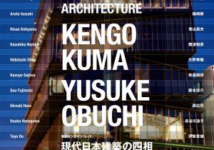 無料オンラインコース「現代日本建築の四相|第一相: 理論」開講