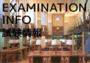 建築学専攻入学試験案内(2020年度)