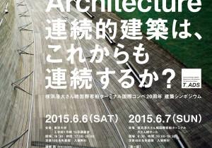 連続的建築は、これからも連続するか?