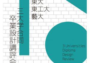 2014年度卒業設計合同講評会