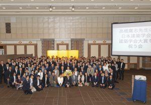 高橋鷹志先生 高橋鷹志先生の建築学会大賞を祝う会