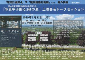 第30回東京国際映画祭特別招待作品「写真甲子園-0.5秒の夏」上映会&トークセッション