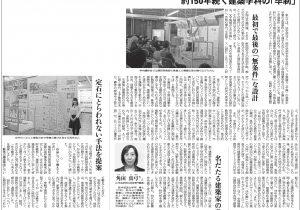 東京大学新聞(2020年3月31日)建築学科・卒業制作の特集記事