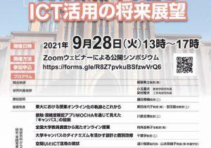 第1回東京大学教工連携公開シンポジウム「高等教育の革新とICT活用の将来展望」